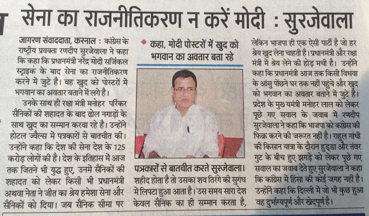 press clipping Hindi