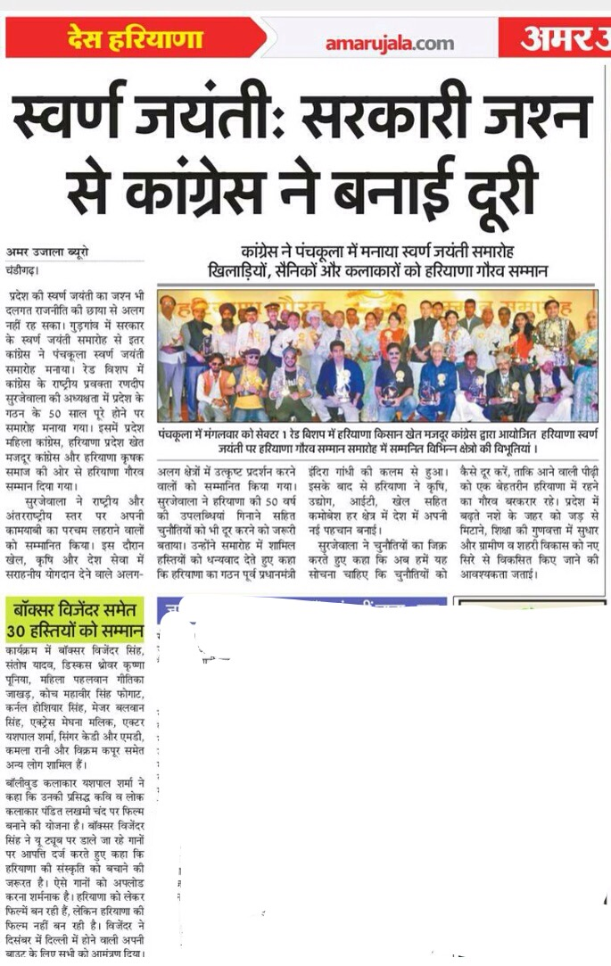press clipping 01-11-2016