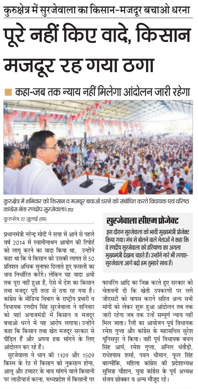 press clipping 22-07-2017
