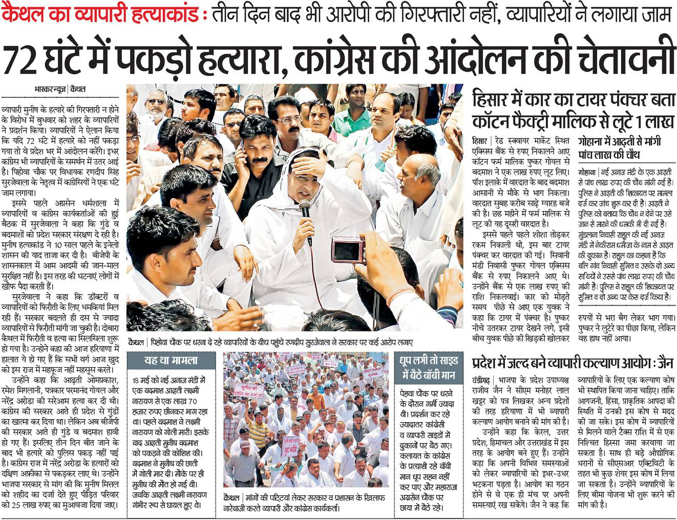 Dainik Bhaskar all Haryana Edition