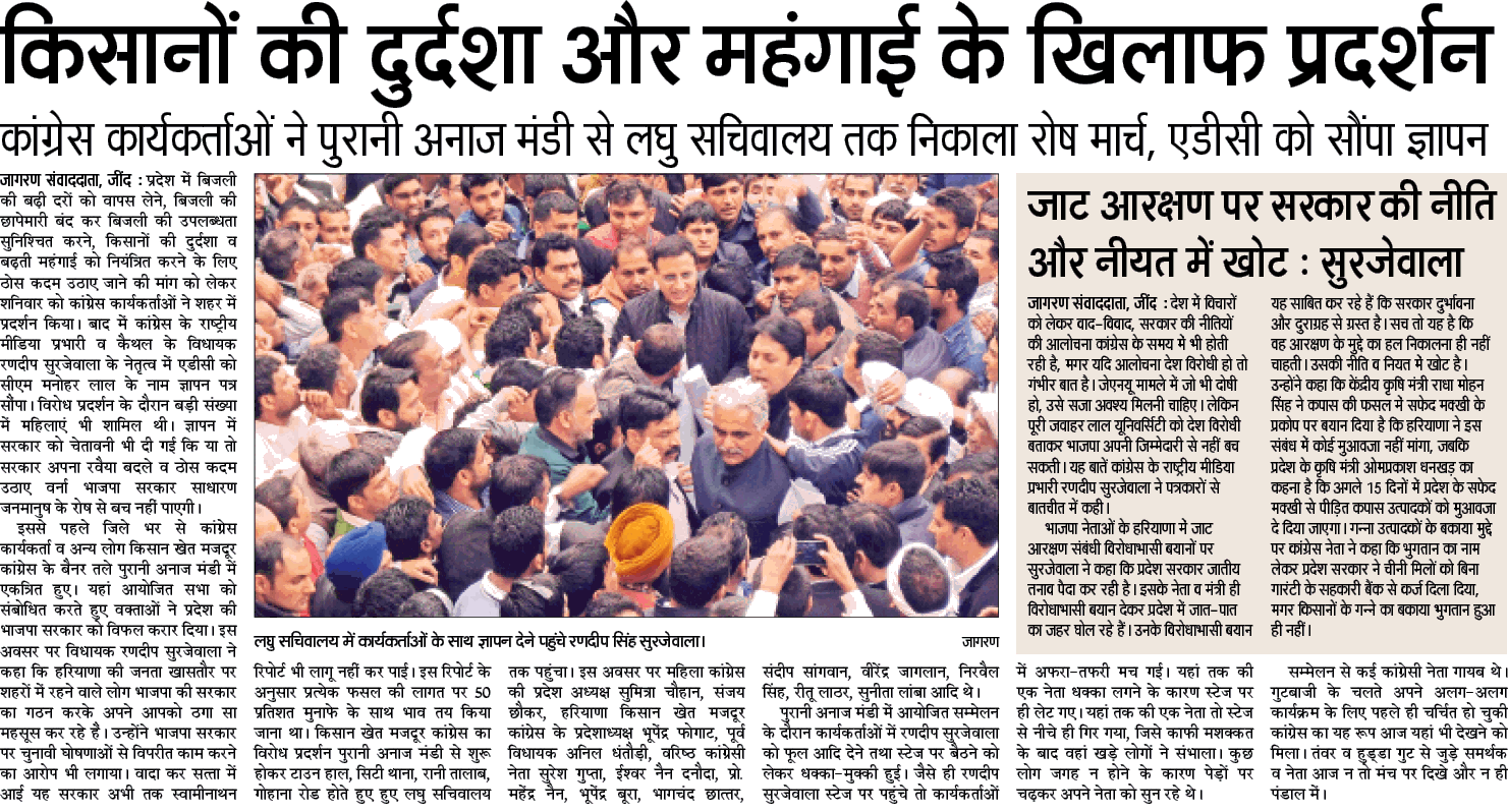 Press Clipping 14 February 2016