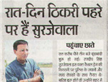 Day & night monitoring by surjewala